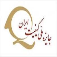 برگزاری «جایزه ملی کیفیت غذا» از سوی کانون انجمن های صنایع غذایی ایران